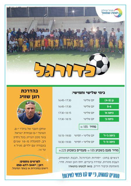 פרסום כדורגל