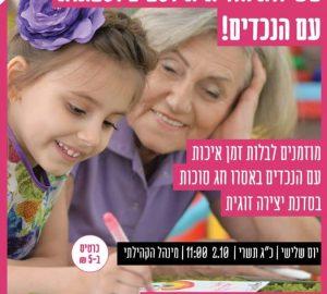 פעילות חוויתית לסבים, סבתות ונכדים