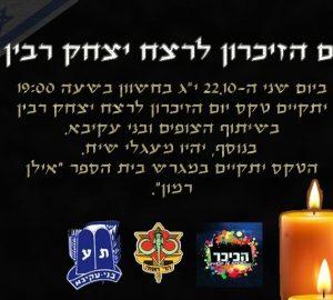 טקס יום הזכרון לרצח יצחק רבין