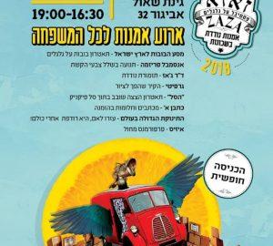 זאזא – פסטיבל על גלגלים