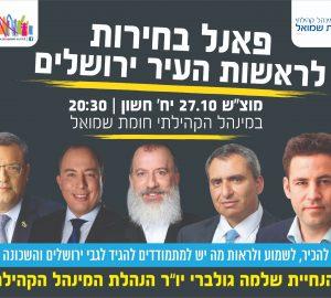 פאנל בחירות לראשות העיר ירושלים