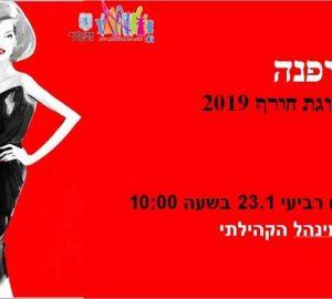 תצוגת אופנה חורף 2019
