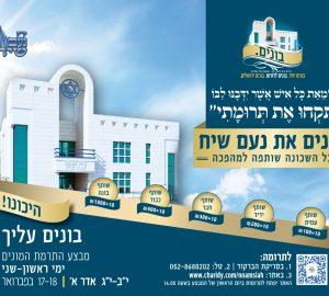 גיוס המונים לבניית בית הכנסת