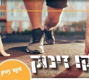 תמיד חלמתם לרוץ? גם אם לא- עכשיו זה הזמן להתחיל!