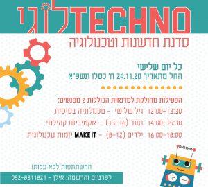 סדנאות טכנולוגיה וחדשנות!