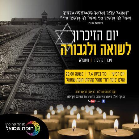 פרסום טקס יום השואה