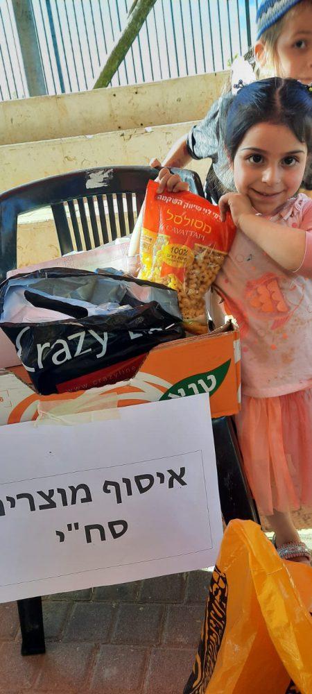 """איסוף מצרכי מזון- סח""""י"""