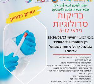 📌 עדכון 19/08/21: בדיקות סרולוגיות לגילאי 3-12 יומיים רצופים בשבוע הבא